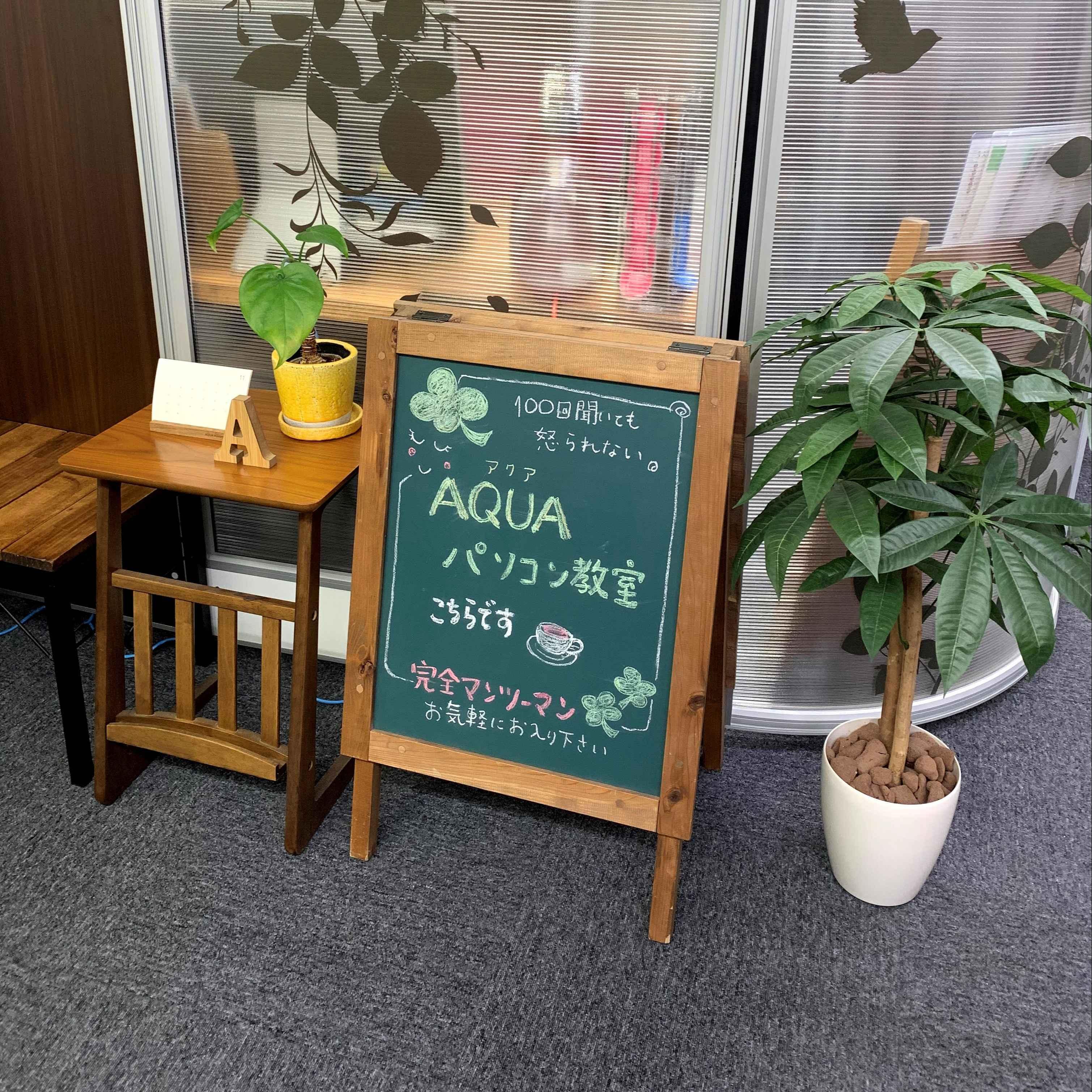 アクアパソコン教室 福岡校