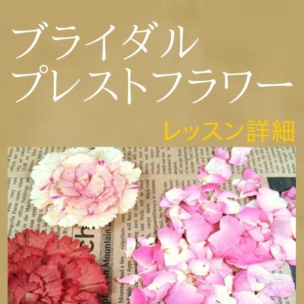 MERVEILLE CRN flowers SHIGA 滋賀守山教室