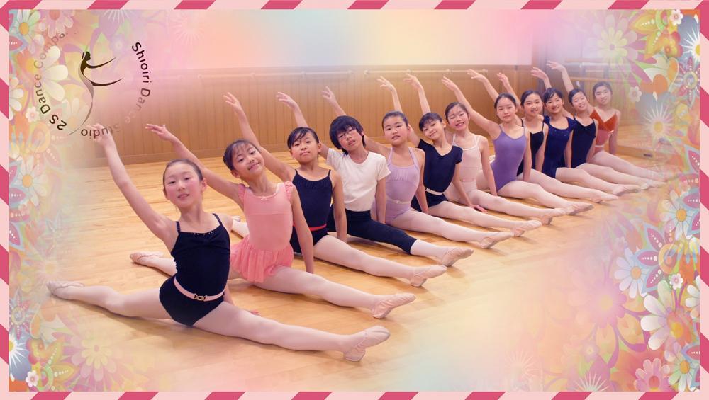 シオイリダンススタジオ/バレエ教室