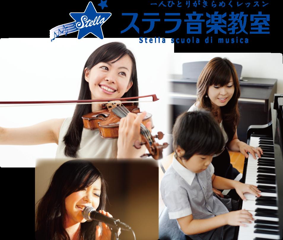 ステラ音楽教室・ピアノ教室 東伏見校