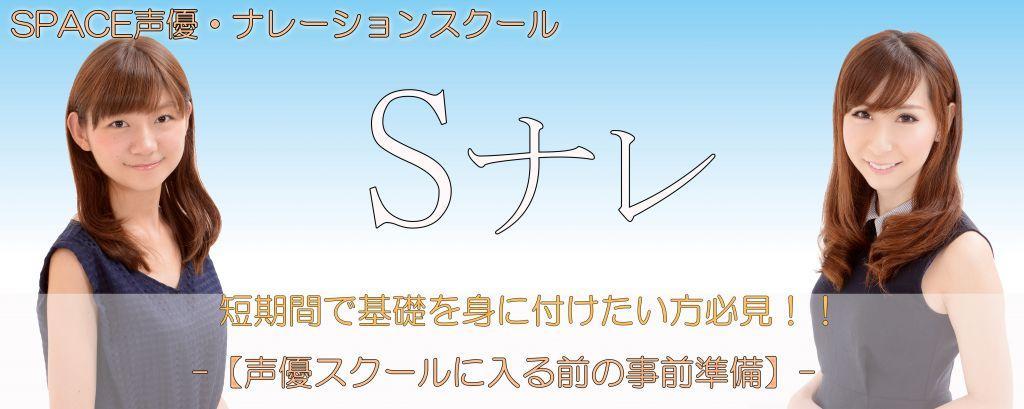 声優・ナレーション スクール 【SPACE】 大阪・天満橋校
