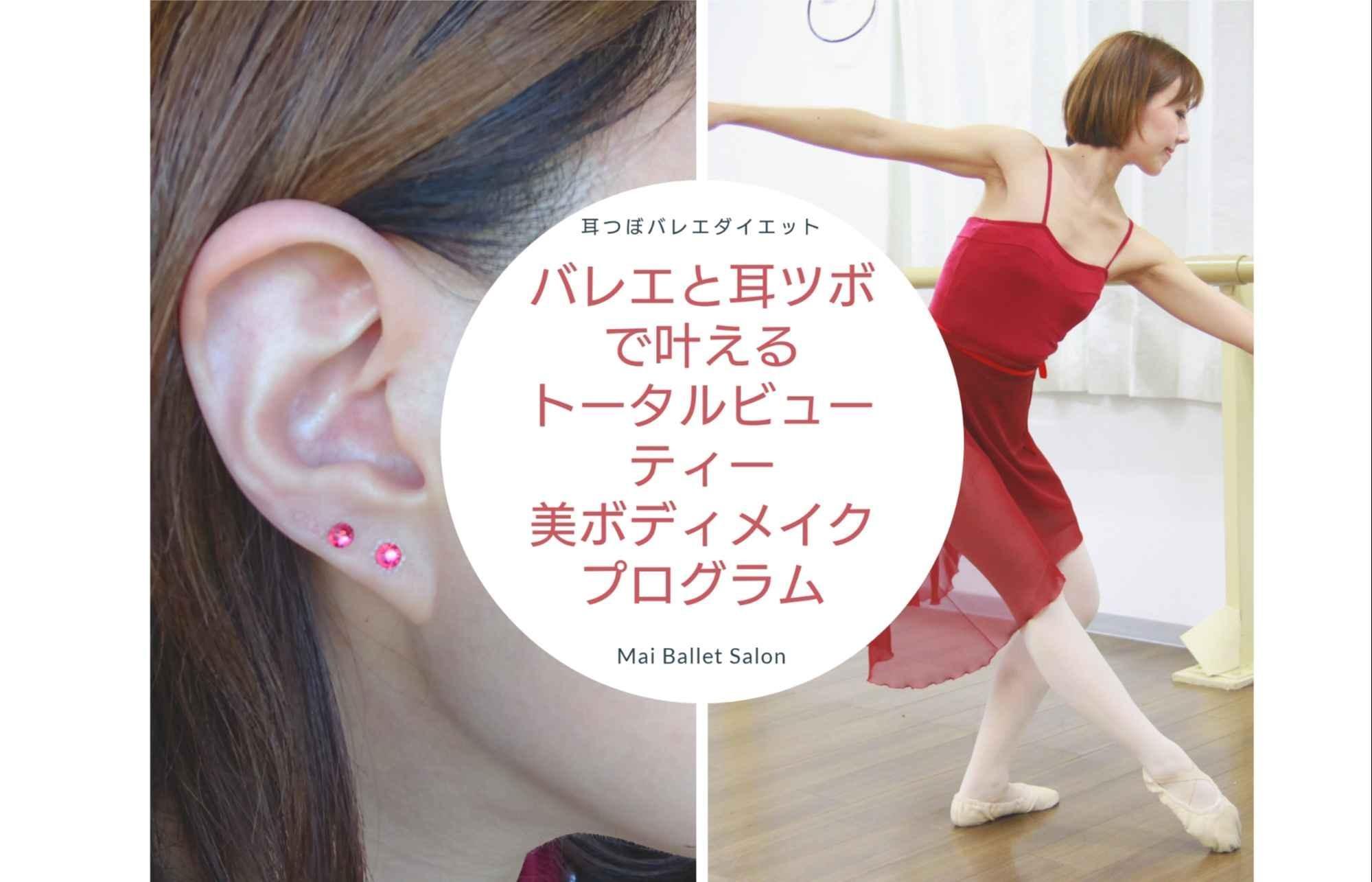 バレエと耳ツボでトータルビューティー!