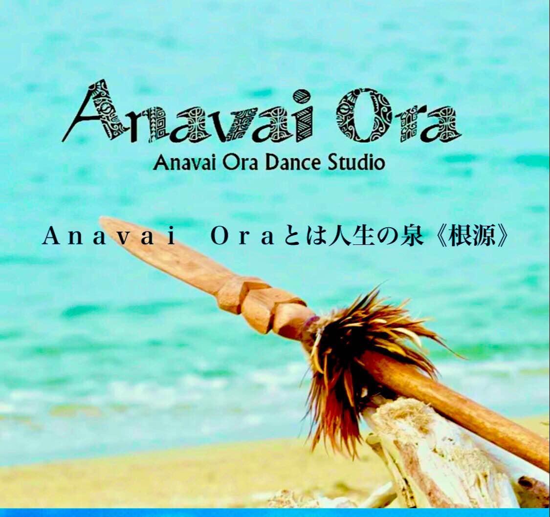 Anavai Ora Dance Studio