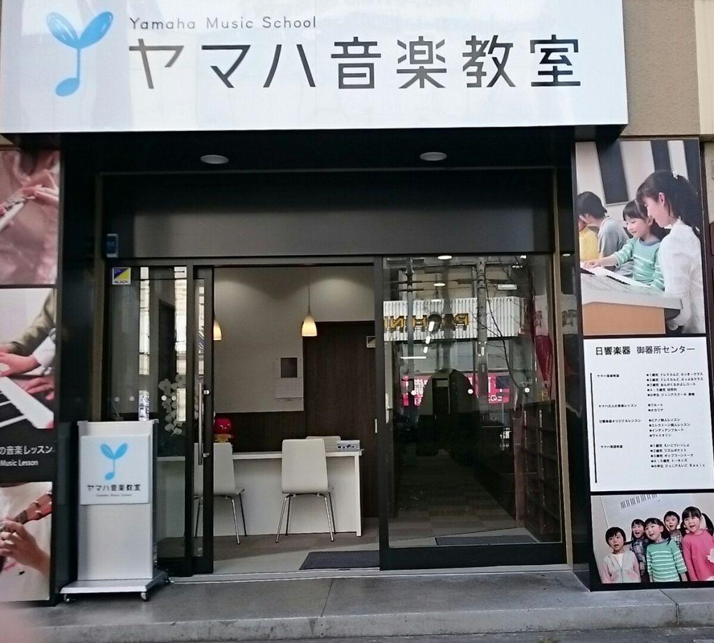 日響楽器株式会社 御器所センター音楽教室