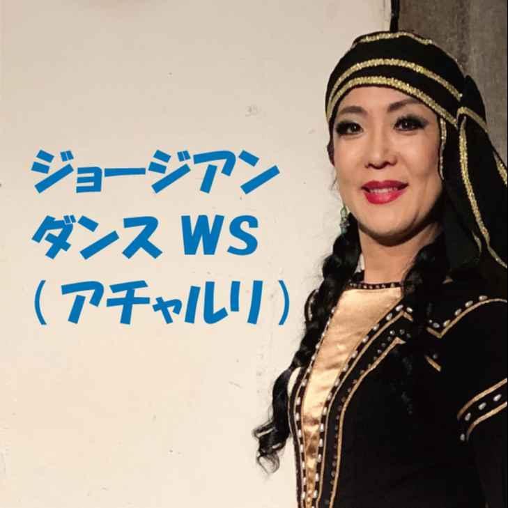 【スタジオ】ワークショップ ・アチャルリ
