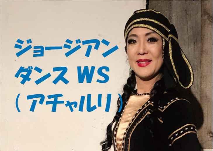 【Zoomオンライン】ジョージアンダンス・アチャルリ