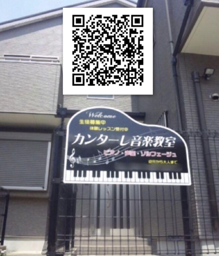 横浜市神奈川区のピアノ教室♪声楽教室♪【カンターレ音楽教室】