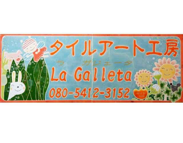 タイルアート工房 ラ・ガジェータ ~La Galleta~