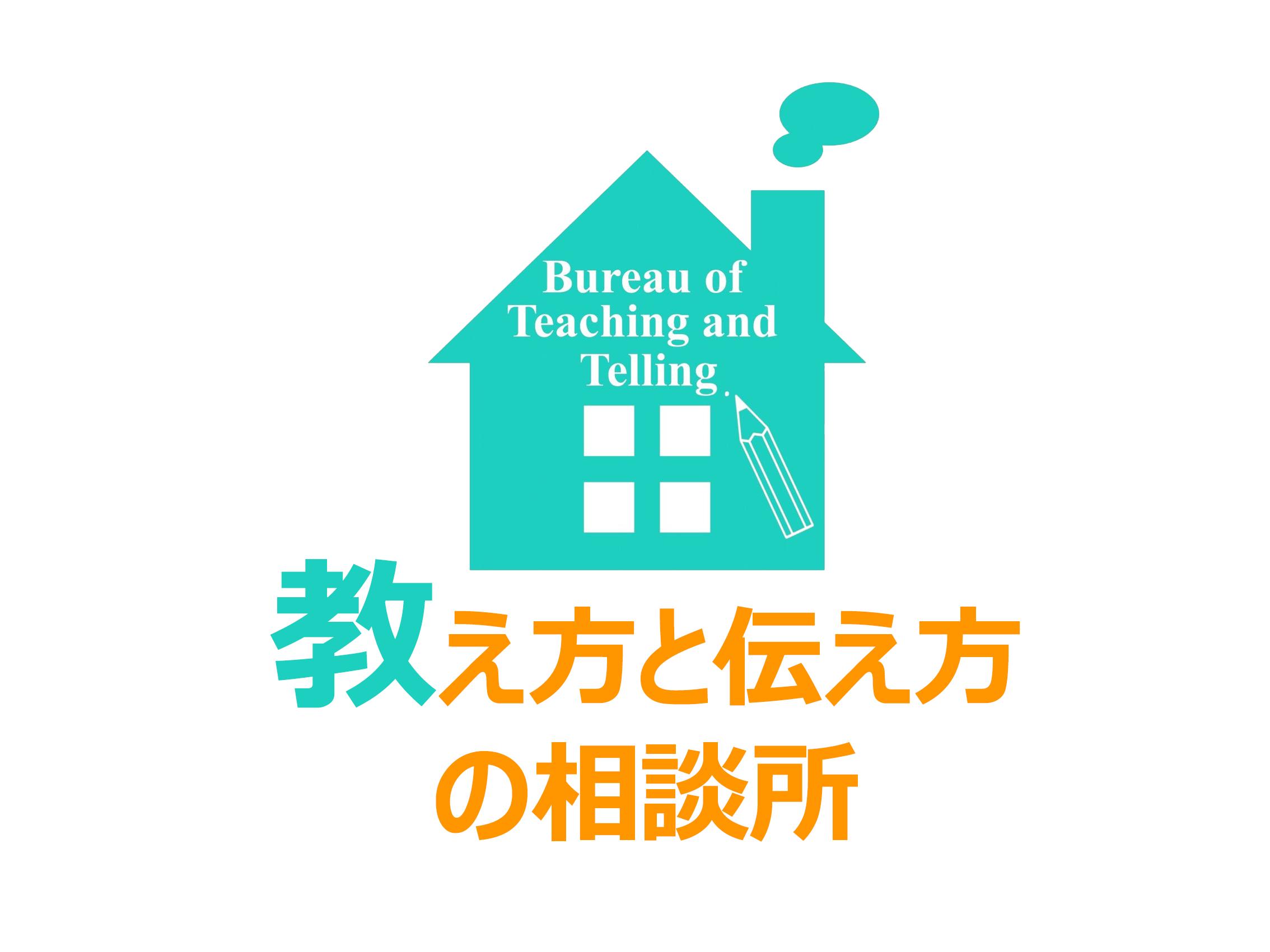 教え方と伝え方の相談所