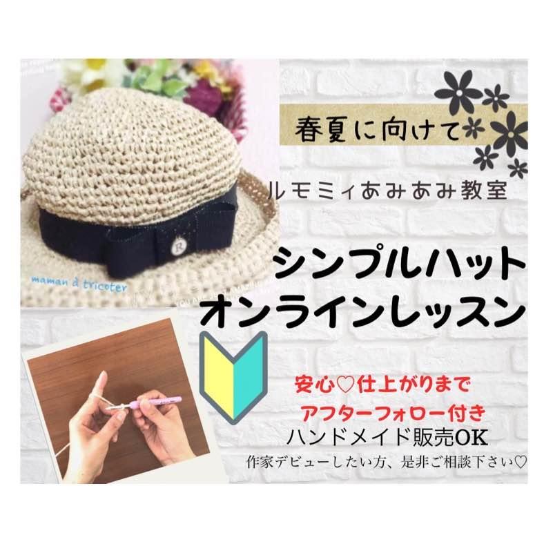 〈初心者さん歓迎〉ベビー・キッズの帽子を作ろう シンプルハット
