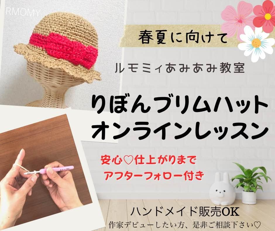 〈かぎ針編み〉春夏向け 帽子作り/オンラインレッスン