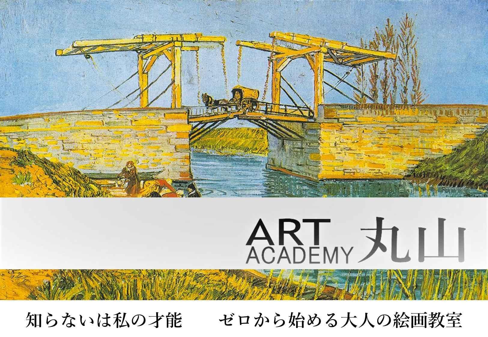 ARTアカデミー丸山