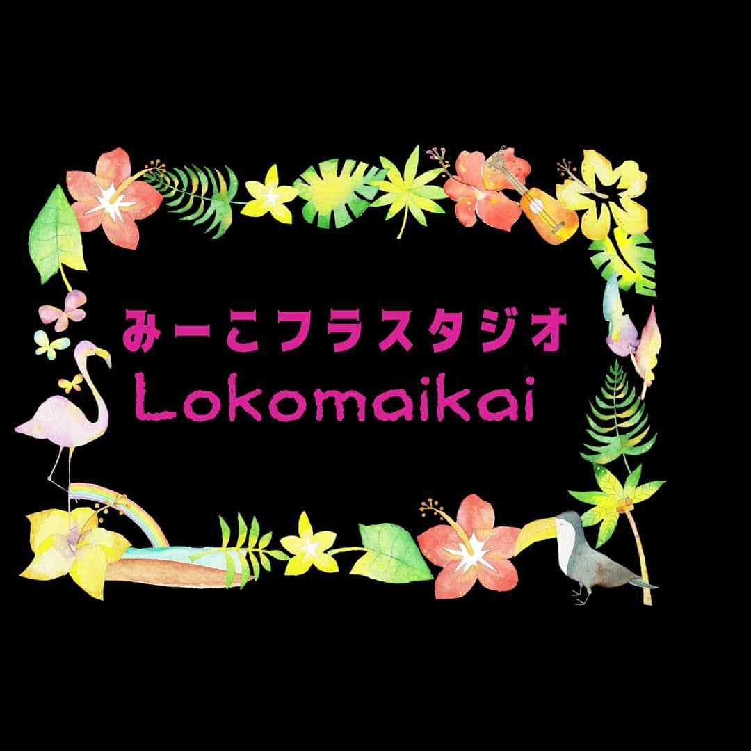 みーこフラスタジオLokomaikai