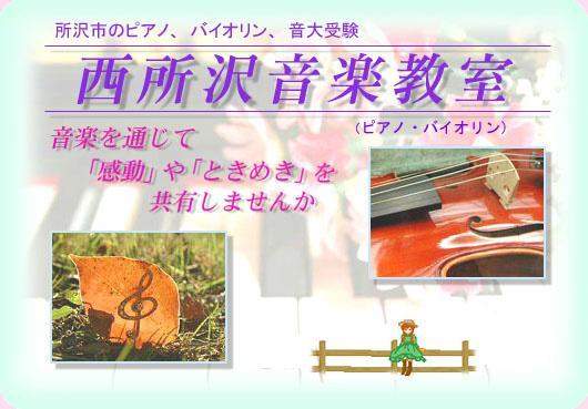 西所沢音楽教室(ピアノ/バイオリン/音大受験)
