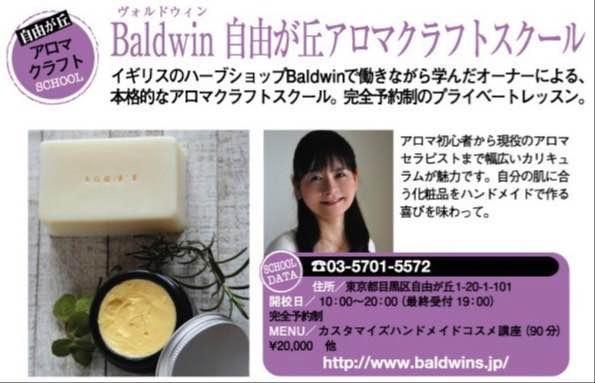 英国Baldwin社ハンドメイドコスメ・アロマクラフトスクール