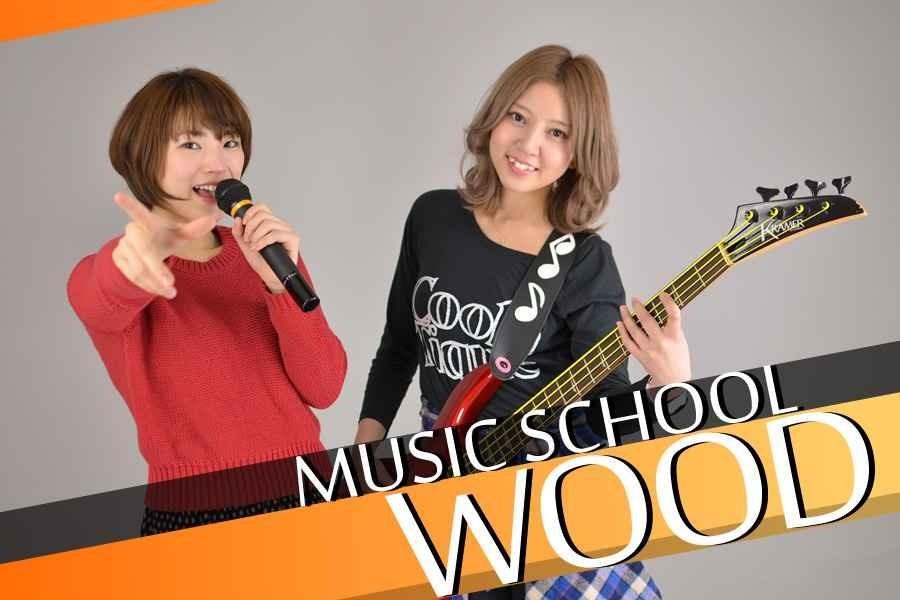 ベース教室ウッド 横浜校