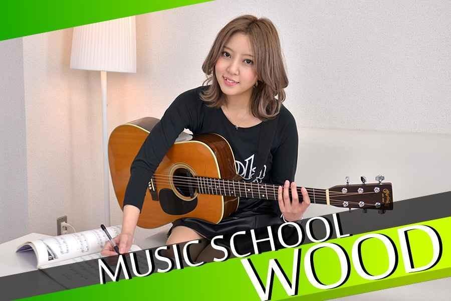 music schoolウッド  プロを養成する学校 デビュー実績多数