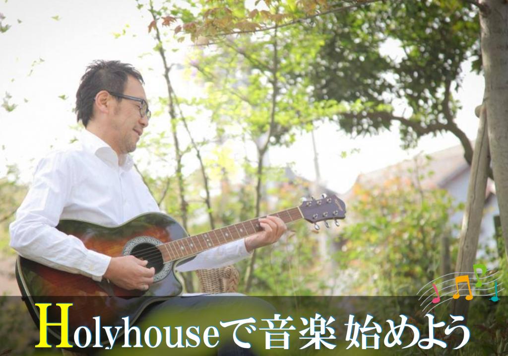 Holyhouse Music School(ホーリーハウス ミュージック・スクール)