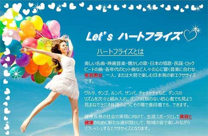 オンライン・朝のリズムダンス ハートフライズ