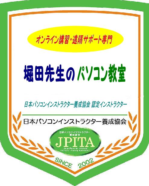 堀田先生のパソコン教室 本校