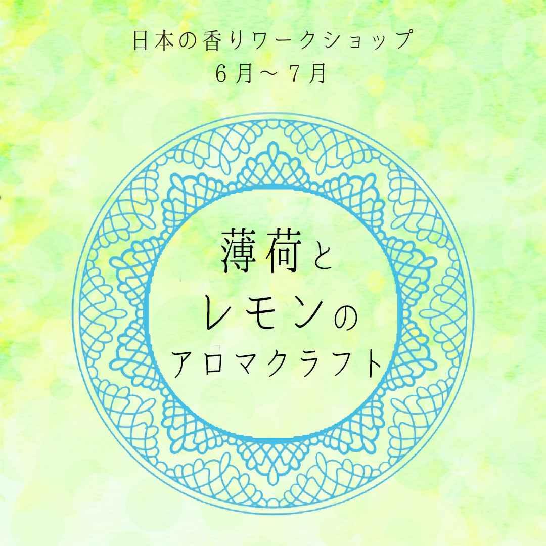 日本の香りワークショップ