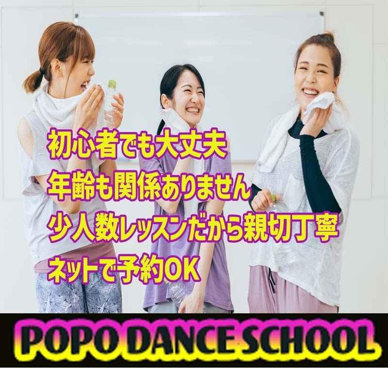 K-POPダンス日曜レッスン