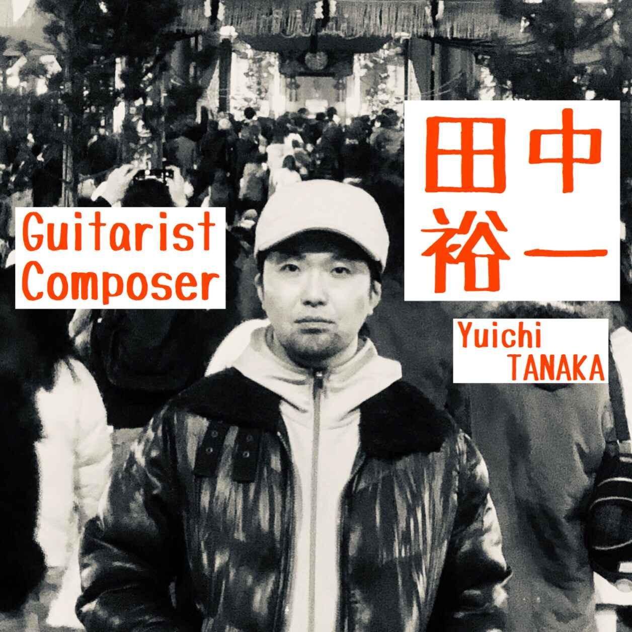 飯田橋 / 神楽坂 / 江戸川橋 田中裕一Guitar教室