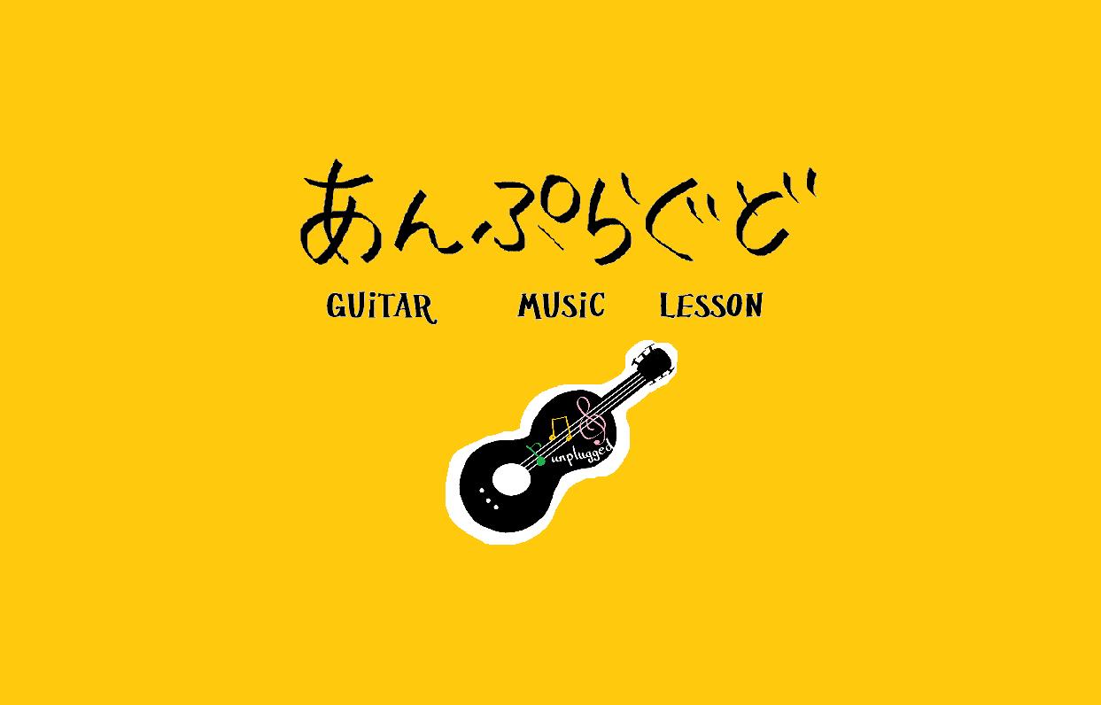 福岡県宗像市のギター教室「あんぷらぐど」