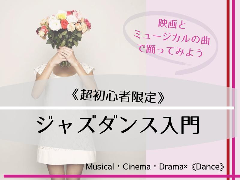 《超初心者限定》ジャズダンス入門◇映画とミュージカルで踊ってみよう