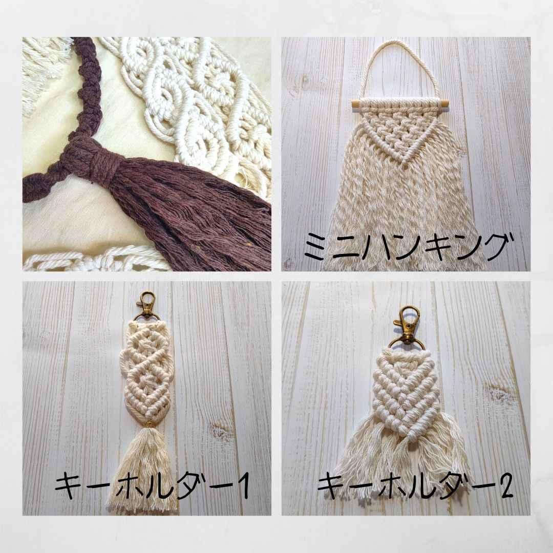 マクラメ編み体験コース