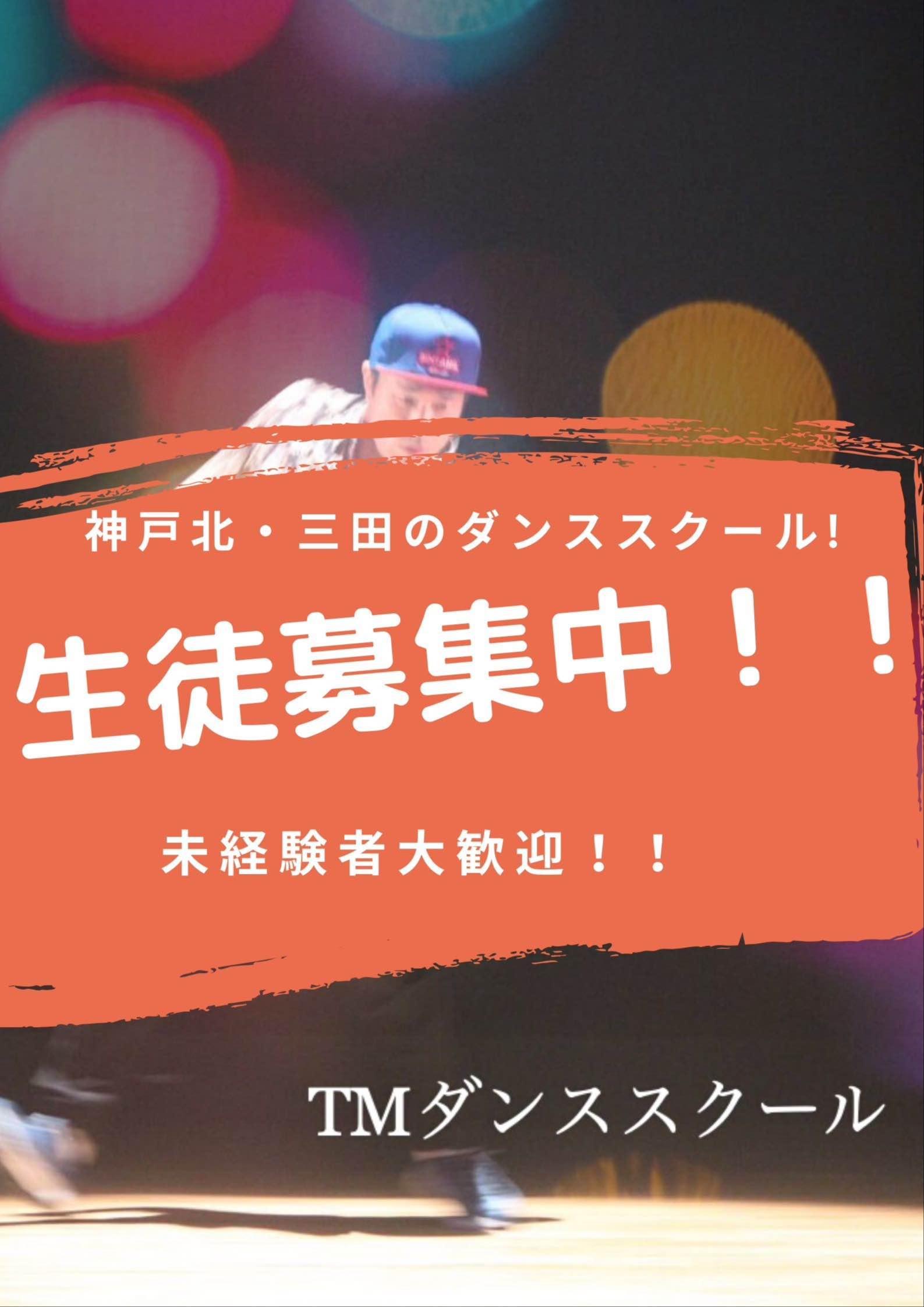 講師は現役プロダンサー!神戸市北区のダンススクールTM ダンススクール