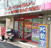 KSKパソコンスクール 中山店