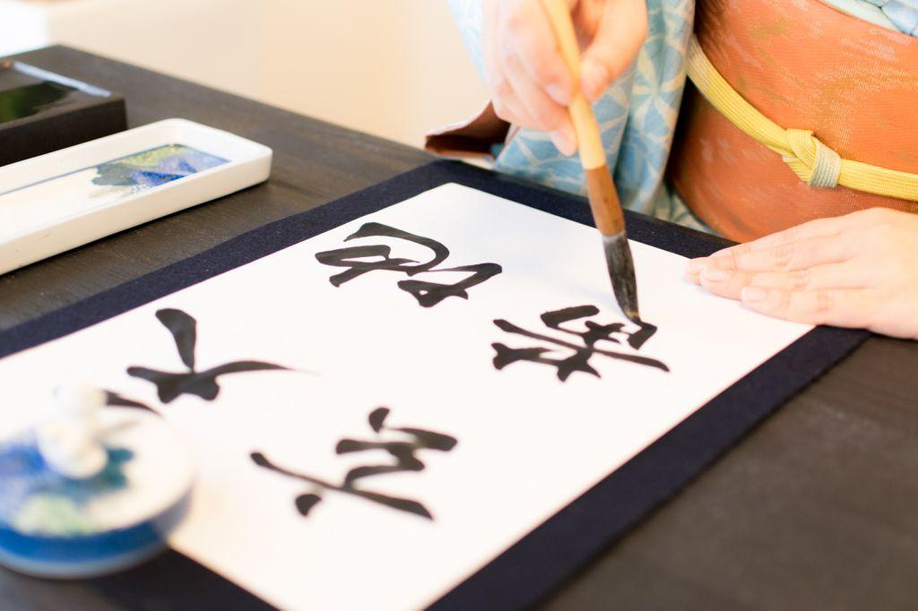 しら珠書道教室(東京・恵比寿)