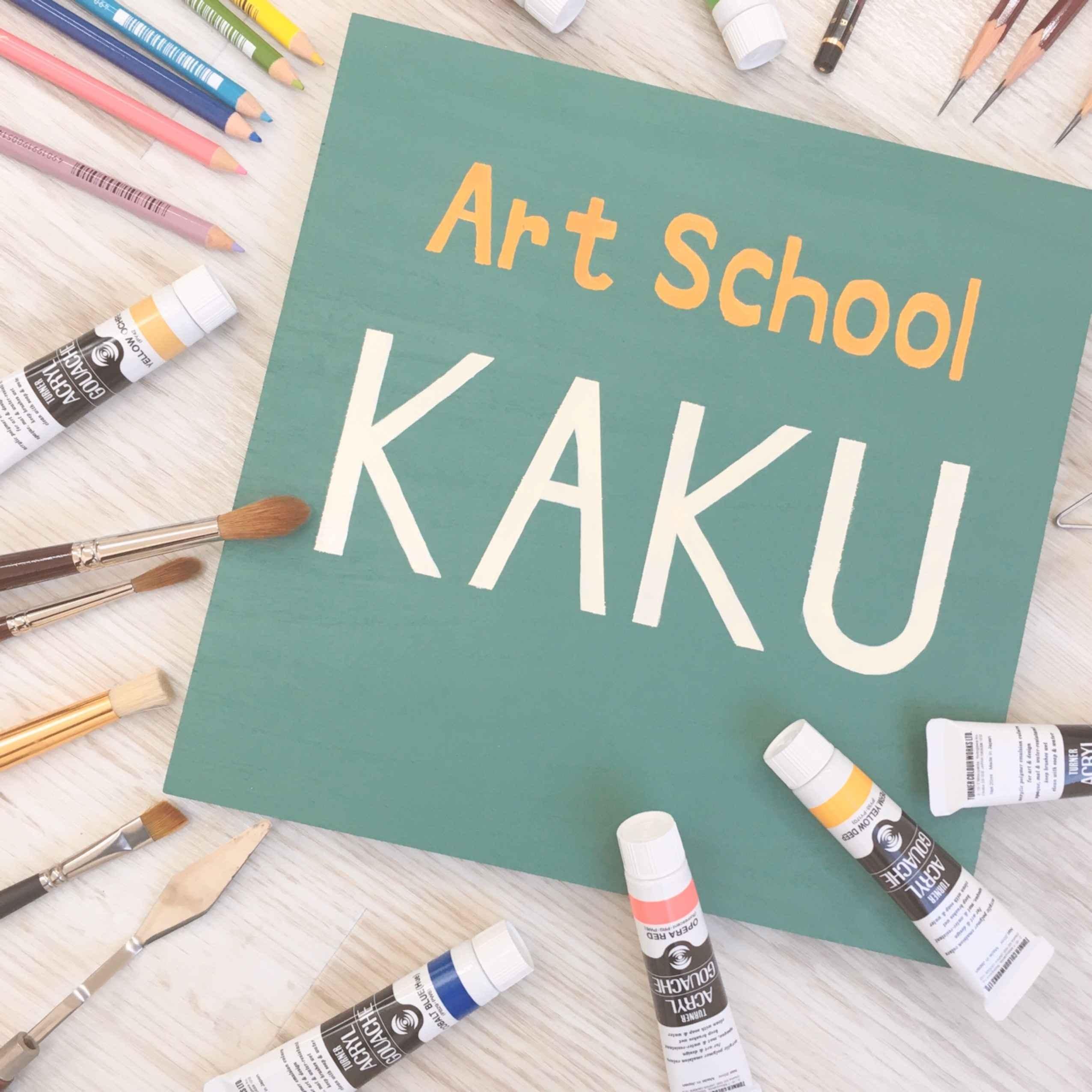 アートスクールKAKU