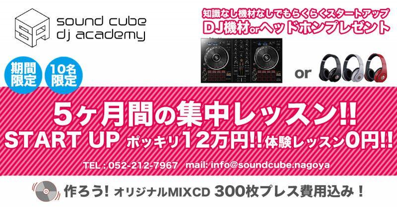 sound cube DJ academy