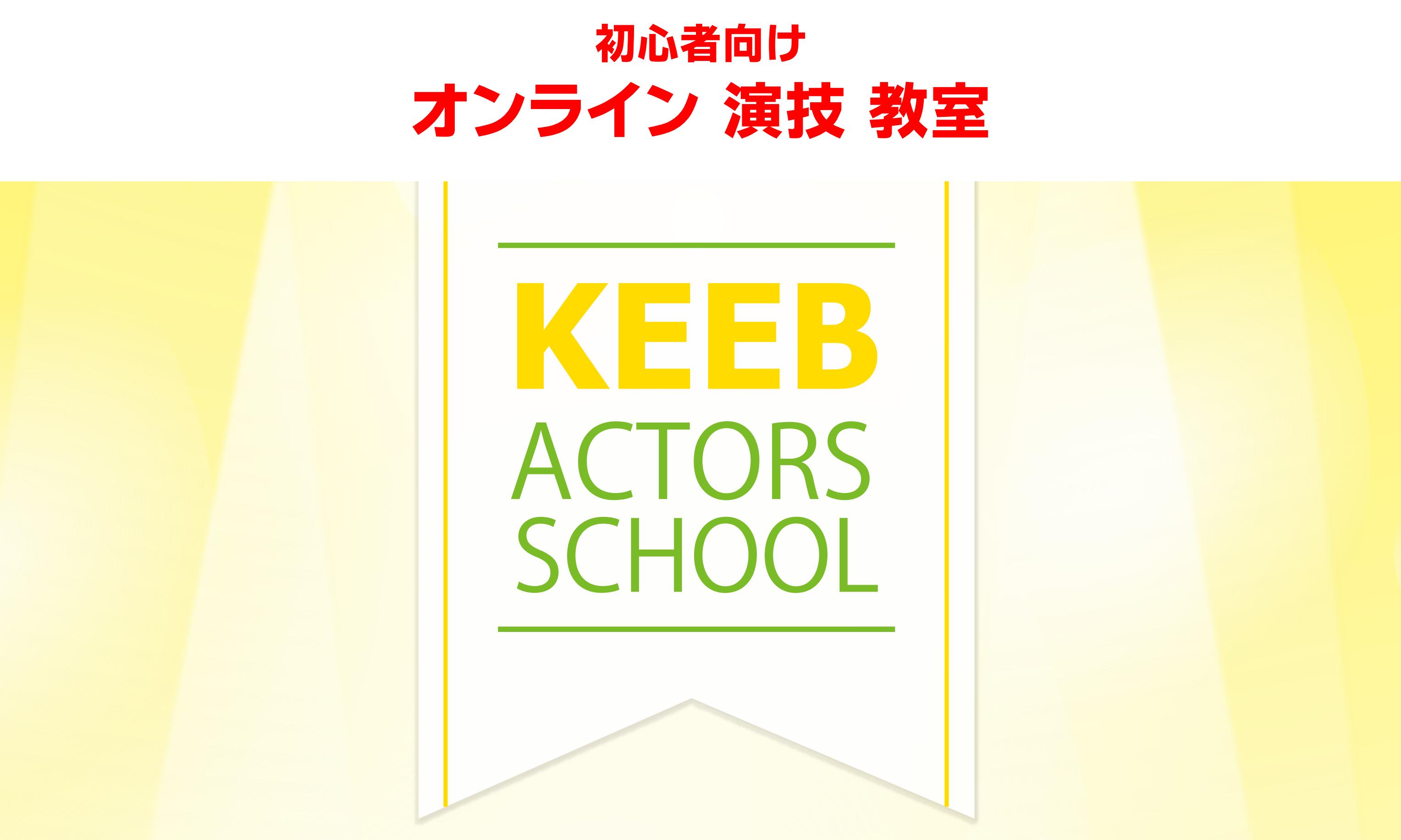【オンライン】初心者向け、演技教室「KEEBアクターズスクール」