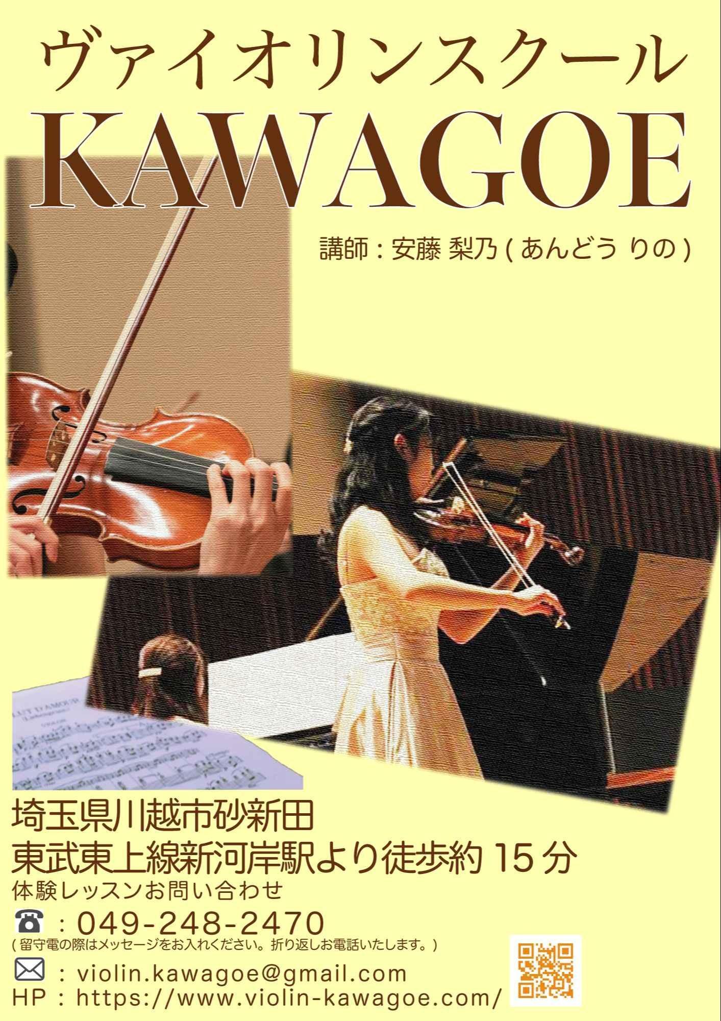ヴァイオリン スクール KAWAGOE