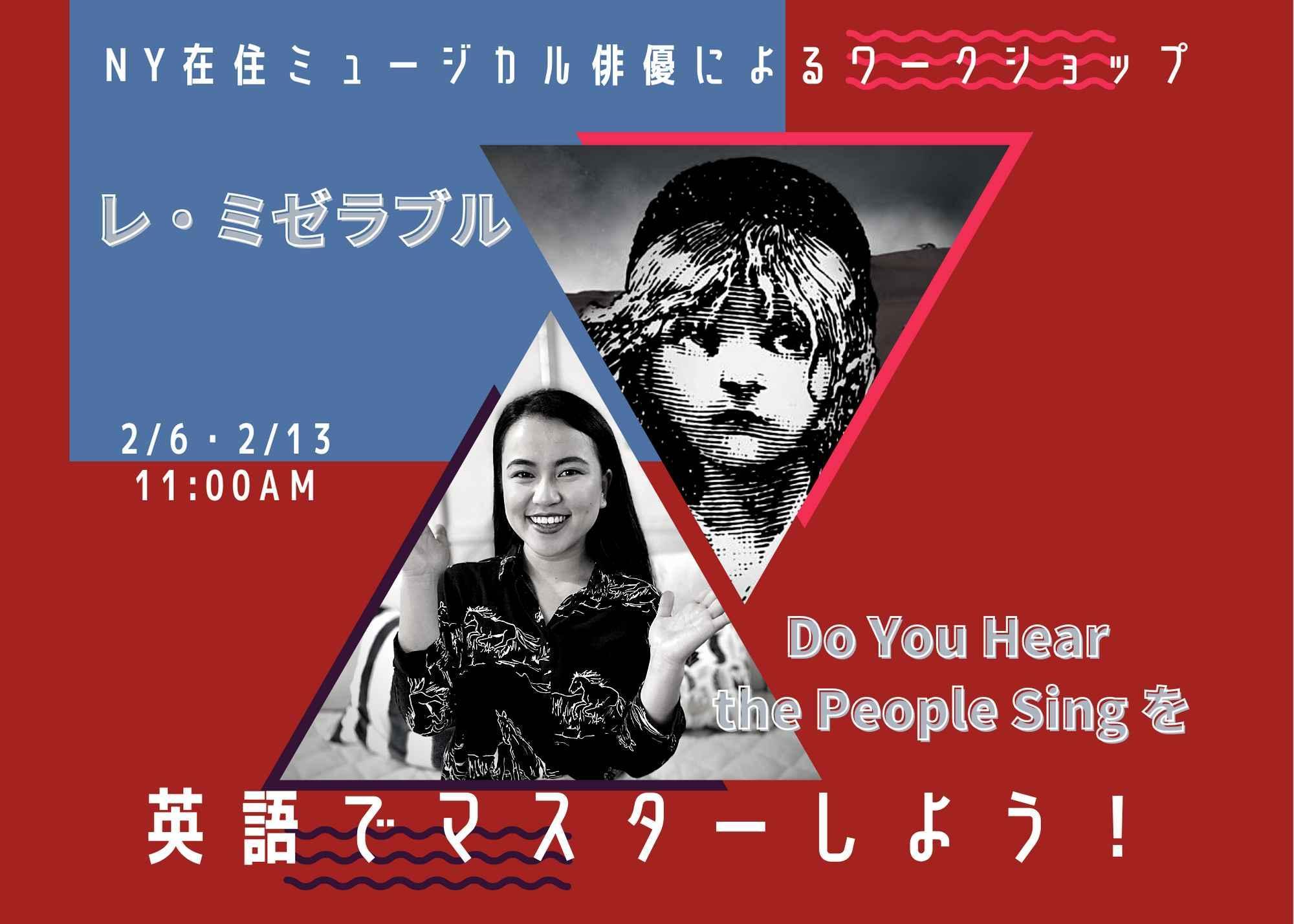 【オンライン】感動の名曲レミゼ・民衆の歌を〈英語〉でマスターしよう!