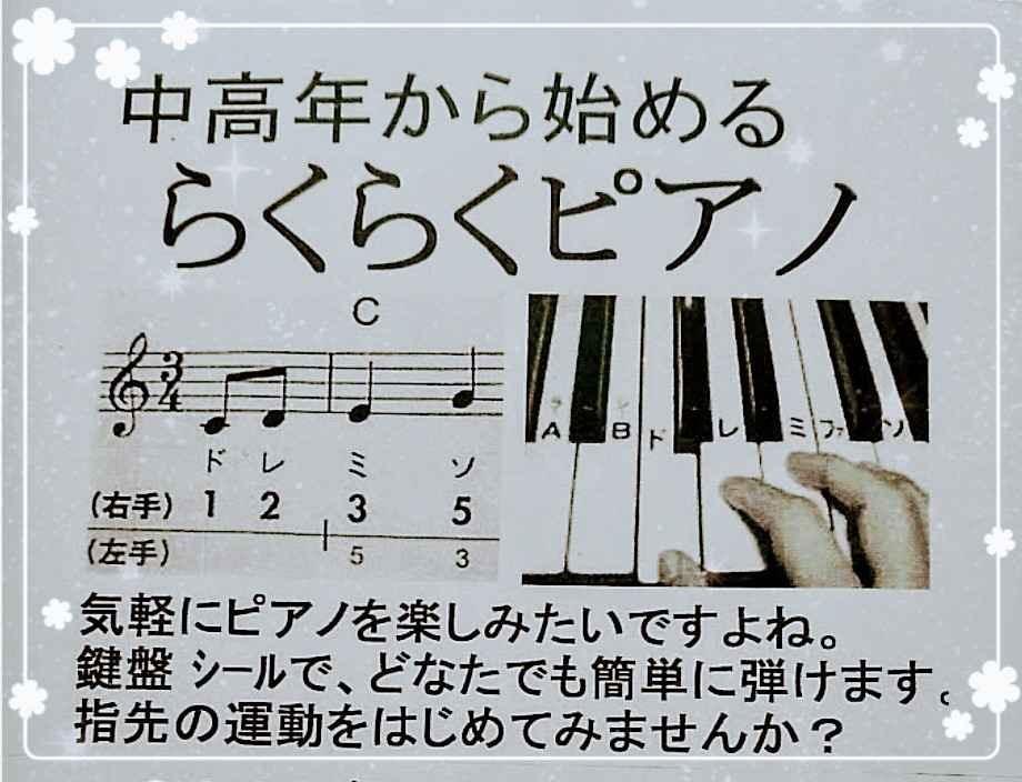 宇都宮市越戸らくらくピアノサークル