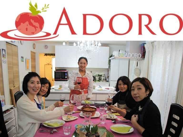 ADOROイタリア・フランス料理教室