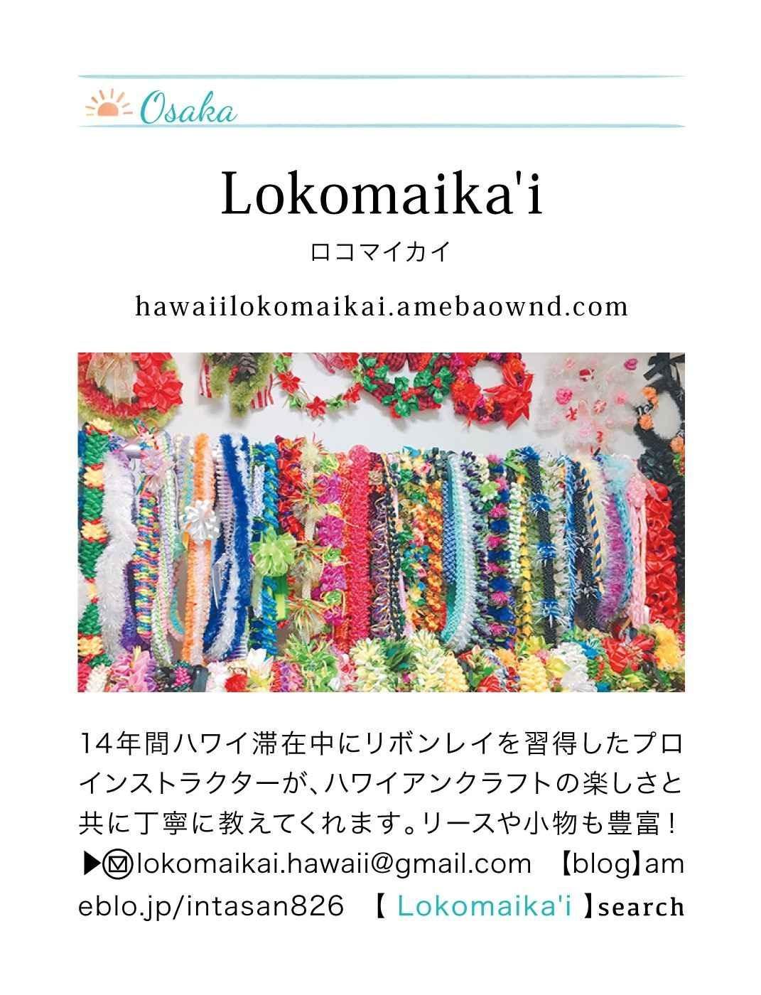 ハワイアンリボンレイスクール Lokomaika'i
