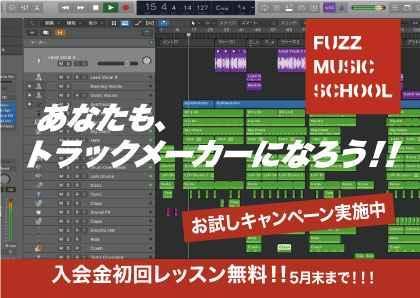 FUZZ MUSIC SCHOOL