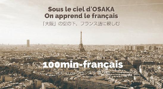 100分deフランス語・大阪