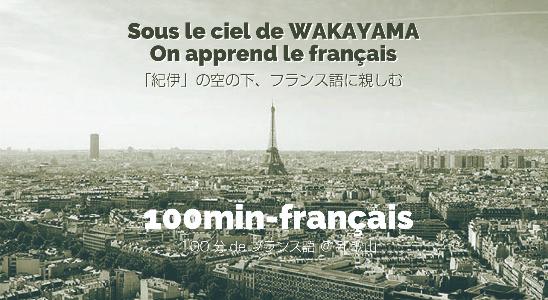 100分deフランス語・和歌山