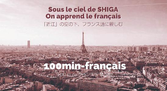 100分deフランス語・滋賀