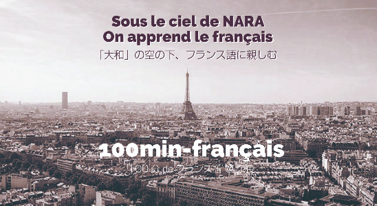 100分deフランス語・奈良