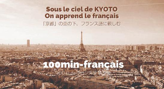 100分deフランス語・京都
