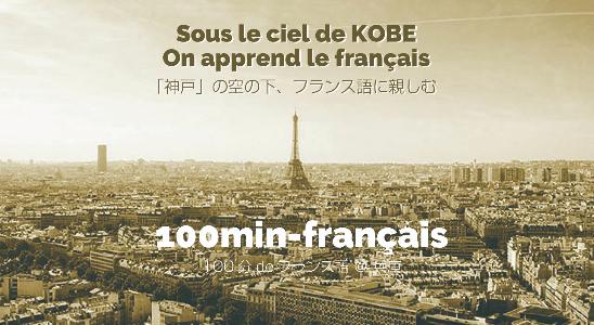 100分deフランス語・兵庫