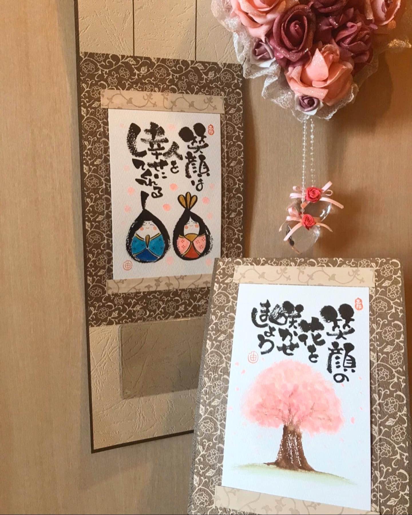 【中野】 筆文字己書(おのれしょ)幸座