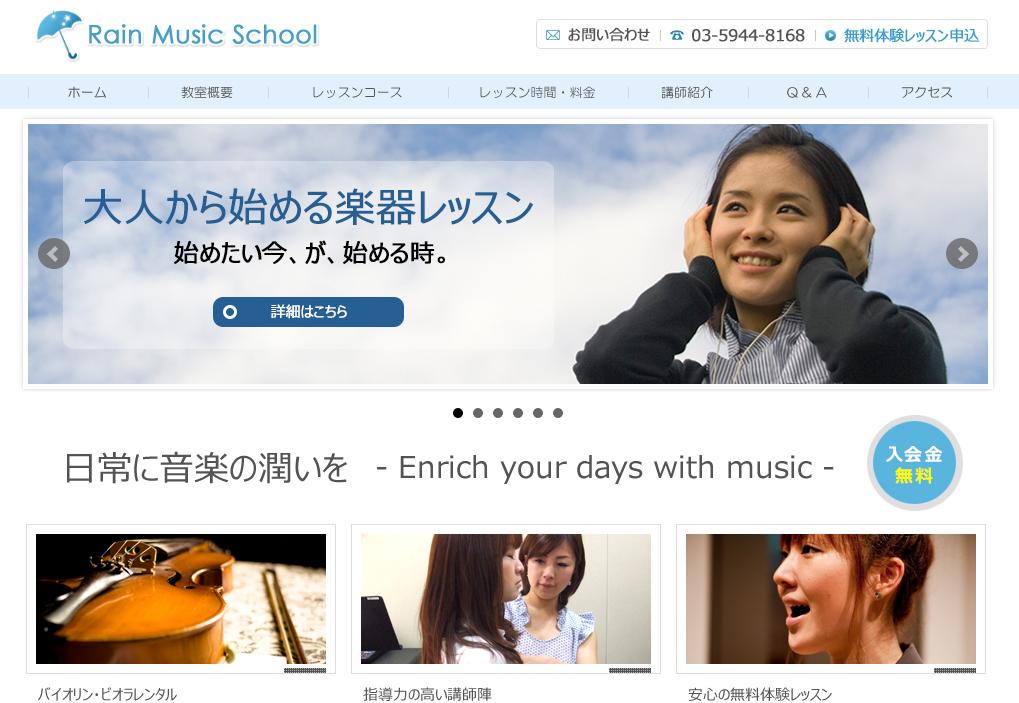 レインミュージックスクール 豊島区池袋教室